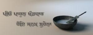 amrit-sanchar